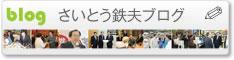 斉藤鉄夫ブログ