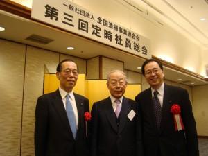 魚住参院議員(左)、三井会長(中)、斉藤鉄夫(右)