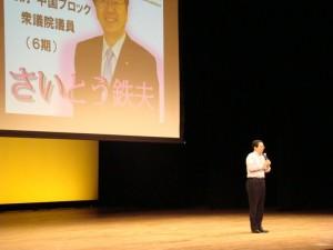 講演会であいさつする 斉藤鉄夫(福山市内)