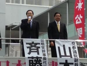 演説する 斉藤鉄夫と山本ひろし