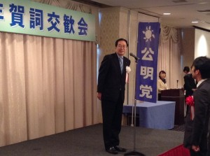賀詞交歓会であいさつする 斉藤鉄夫(東広島市)