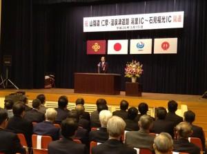 開通式典であいさつする 斉藤鉄夫