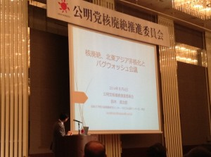 講演する 鈴木達治郎長崎大学核兵器廃絶研究センター副センター長
