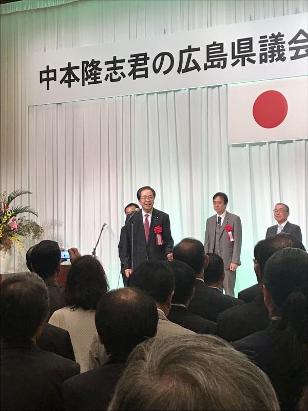 中本隆志広島県議会議長就任祝賀会 | 斉藤鉄夫(さいとう鉄夫)公式サイト